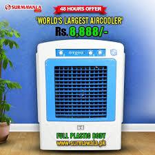 Surmawala Room Air Cooler Price in karachi